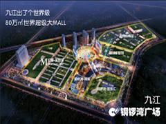 香港铜锣湾集团入驻九江 80万方体量打造省域超大型mall