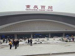 """未来3年将开建6条高铁 重庆要缩短 """"朋友圈""""距离"""