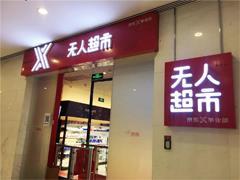 京东无人超市落地商用在即 刘强东交出第四次零售革命答卷