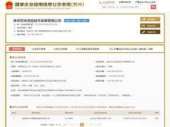 双龙宝能城市发展公司成立 贵阳再添宝能嫡系公司
