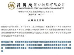 招商局港口对深圳赤湾的重大资产重组仍在筹划中