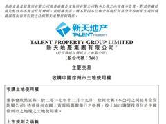 新天地产2.57亿元投得徐州四季雅园东商业地块