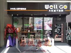 天虹携手彩生活首店亮相深圳:Well Go喜年中心店12月19日开业
