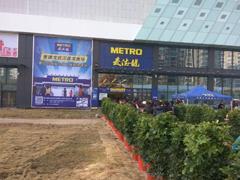 麦德龙黄陂盘龙城店、汉阳四新店12月20日开业 武汉门店增至4家