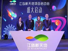 南京首个滨江商业综合体 江岛新天地正式亮相