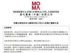 当代置业出售陕西卓立51%股权 代价为人民币7020万元