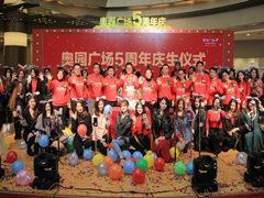 广州番禺奥园广场5周年:明确运营思路 将转入高速成长期