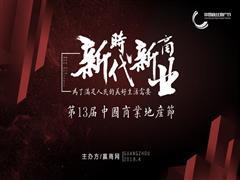 """新时代新商业,中国商业地产节""""我为这个时代代言""""发出集结号!"""