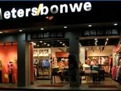 美邦服饰全国百家门店今日开业 加速新兴购物渠道布局