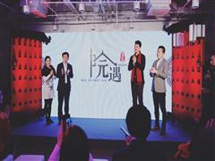 中海京味儿联合办公Officezip2.0亮相北京