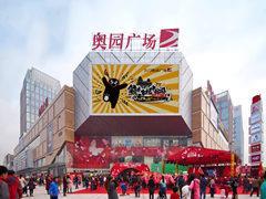 奥园商业首个轻资产项目开业 江门奥园广场开业首日客流破22万