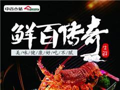"""中百仓储推新业态鲜百传奇 """"超市+海鲜餐厅""""战火升级"""
