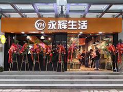 永辉生活首进南京一日开出2家店 全国门店达182家