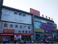 卜蜂莲花在上海连开两店 宝山牡丹江门店原为易买得超市