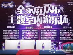 华录乐园:深耕家庭娱乐消费 荣获2017最受购物中心关注新兴品牌TOP100奖