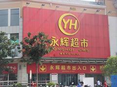 永辉超市入股红旗连锁 双方携手能否达到1+1>2的效果