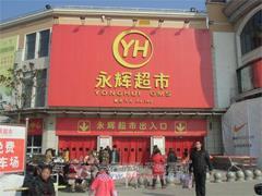 """永辉9.47亿入股红旗连锁 """"京东系""""实体零售再扩张"""