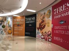 京东7FRESH生鲜超市首店落户北京亦庄大族广场 拟12月29日开业