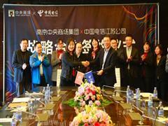中央商场携手中国电信 发力新零售战略展开异业联盟合作