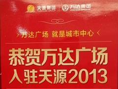 天源集团与万达集团签约 都匀万达广场2018年开业