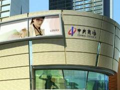 """中央商场签约罗森公司 获许在安徽使用""""罗森""""品牌开设便利店"""