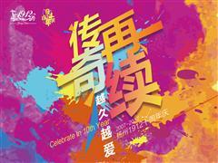 十年回顾与展望  扬州1912即将升级再续传奇