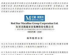 红星美凯龙发行3.15亿股A股 将于12月28日初步询价