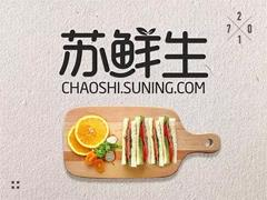 """苏宁精品超市""""苏鲜生""""加速布局 12月29日三店齐开"""
