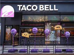 百胜中国在上海再开2家塔可贝尔Taco Bell 2018进驻其他城市