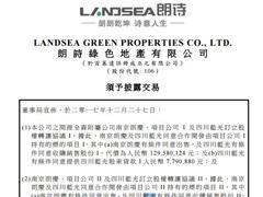 蓝光2.41亿元收购朗诗绿色地产宿迁两地块60%股权