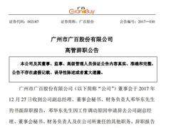 广百股份副总经理邓华东辞职 副总经理钟芬代任董秘
