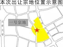 天府新区3宗地块顺利出让 其中2宗含有商业用地