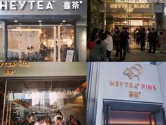 2017年新店型集中爆发 看喜茶、乐凯撒等是如何做的?