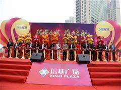 佛山信基广场全面开业亮相 打开九江品质生活新方式