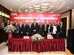百盛与北京银行上海分行达成战略合作 五十亿元授信助力实体零售再腾飞