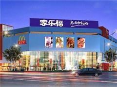 新零售浪潮下 老牌零售巨头家乐福正在做哪些改变?