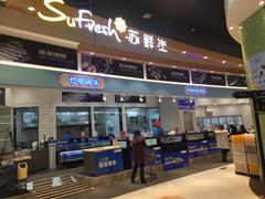 苏宁精品超市苏鲜生29日亮相成都 系西南首家门店