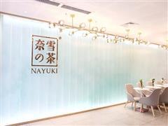 奈雪の茶八大城市百店计划 武汉现已开业三家门店
