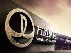 商业地产一周要闻:万达网科大规模裁员 红旗连锁签约永辉超市