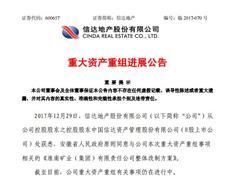 安徽政府同意信达地产78亿收购淮矿地产全部股权事项