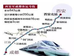 西成高铁即将开通 川陕两地商业经济再度互动