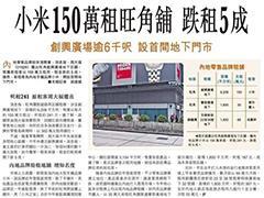 小米150万港币租下旺角创兴广场一商铺 将开首家香港地下门店