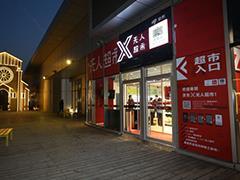 京东X无人超市落户烟台大悦城 12月30日正式亮相
