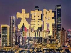 12月四川商业地产大事件:多个项目开业 红旗连锁牵手永辉超市