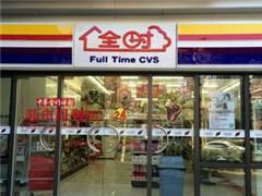 北京最大的便利店全时加速开店 可能是为了卖个好价钱