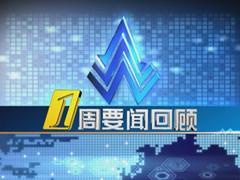 一周要闻丨西成高铁开通加速双城商业互动 屈臣氏新疆拓店达10家