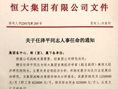 任泽平确认加入恒大集团 年薪为税前1500万元非5000万元