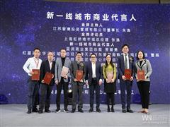 """中登集团副总裁刘建西荣获""""新一线城市商业代言人""""大奖"""