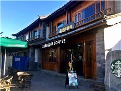 咖啡巨头星巴克联手天猫 全国3000家门店开启新零售