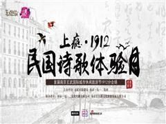 """""""上瘾・1912""""民国诗歌体验月 用诗歌的力量让南京上瘾1912"""